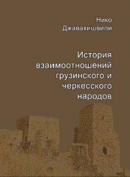 Нико Джавахишвили  «История взаимоотношений грузинского и черкесского народов»