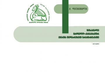 30 января ЧКЦ проведет презентацию книги Ж. Дюмезиля «Введение в изучение языков Северо-Западного Кавказа»