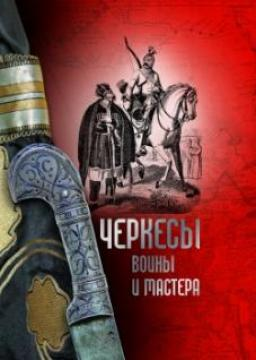 В Нальчике вышел в свет фотоальбом «Черкесы: воины и мастера»