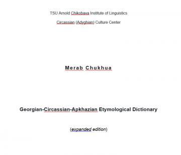 Напечатан этимологический словарь профессора Мераба Чухуа на английиском языке