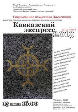 Дагестанкие художники осуществляеют выставку к 100-летию Тбилисского Государственного Университета им. Иванэ Джавахишвили