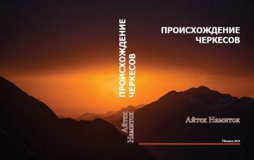 В ЧКЦ состоится презентация монографии А. Намитока «Происхождение черкесов»