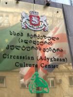ЧКЦ в Тбилиси поздравляет черкесский народ с Днем национального флага