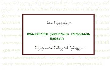 Презентация авторской книги Мариам Бежиташвили, приуроченное к 8-летию ЧКЦ