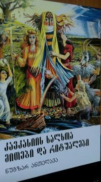 Презентация книги профессора Н.Антелава «Мифы и ритуалы народов Кавказа»