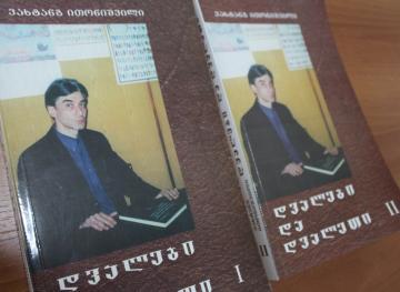 В ЧКЦ прошла встреча, посвященная этнологу Вахтангу Итонишвили