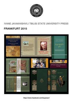 «Черкесская культура» на Франкфуртской международной книжной ярмарке