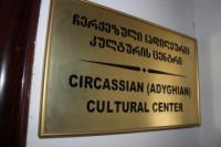 V Международная научная сессия Черкесского (Адыгского) Культурного Центра