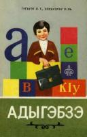 14 марта – День черкесской (адыгской) письменности