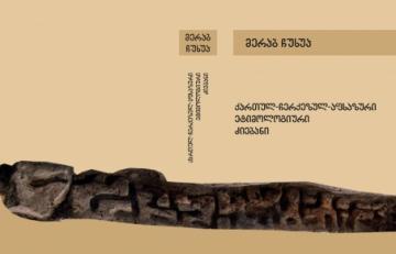 Грузино-черкесско-абхазские этимологические разыскания: презентация