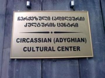 Черкесский центр в Тбилиси продолжает свою работу - Яганов