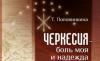 Вышла книга «Черкесия – боль моя и надежда»