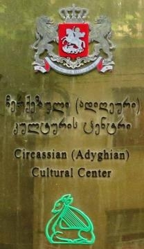 Statement by site administration: circassianlcenter.org