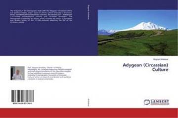 Lambert Academic Publishing издаёт книгу «Адыгская (черкесская) культура»