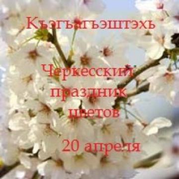 Къэгъагъэштэхь - черкесский праздник цветов
